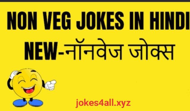 Non-veg jokes in hindi