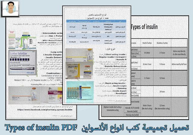 تحميل تجميعية كتب انواع الأنسولين  Types of insulin PDF