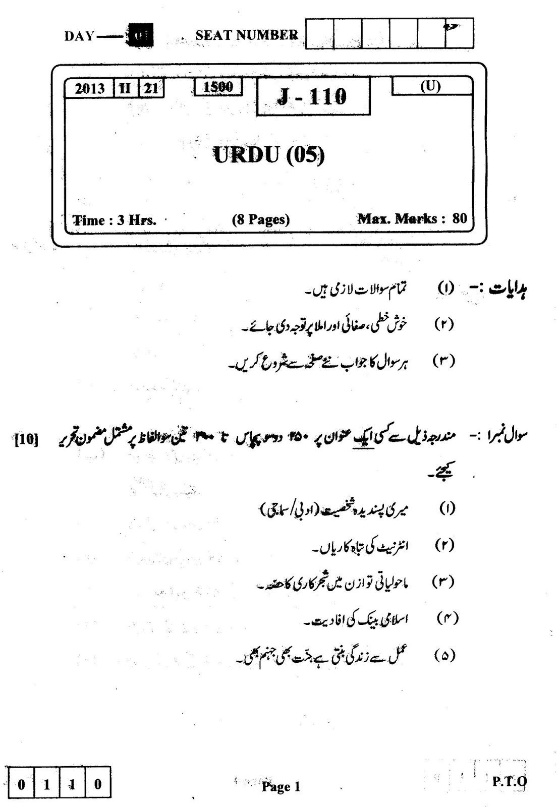 Ssc Question Papers 2013 Pdf