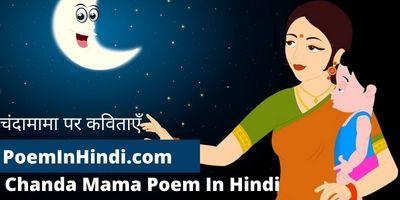 चंदा मामा पर कविताएँ Chanda Mama Poem In Hindi