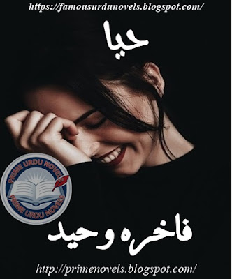 Haya novel by Fakhra Waheed Part 1 pdf