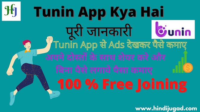 Tunin App क्या है ? Tunin Android App से पैसे कैसे कमाये   Tunin App Review
