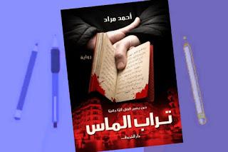 تحميل كتاب تراب الماس pdf تأليف أحمد مراد