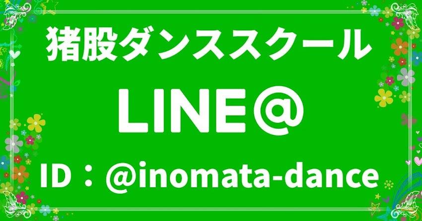 Line@inomata-dance