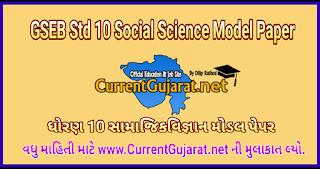 GSEB Std 10 Social Science Model Paper