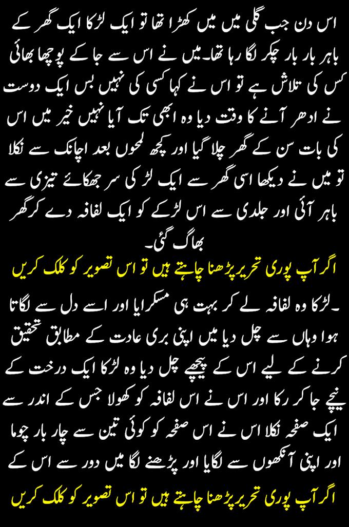 Urdu sabaq aamoz kahani  ایک لڑکی تیزی سے باہر آئی اور لڑکے