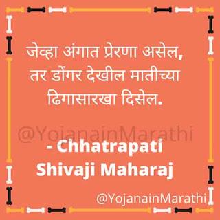 Shivjayanti Status