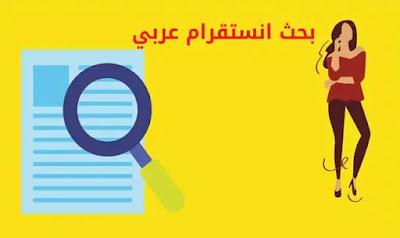 بحث انستقرام عربي