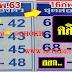 มาแล้ว...เลขเด็ดงวดนี้ 2ตัวตรงๆ หวยซองชุดสองตัว งวดวันที่ 16/2/63