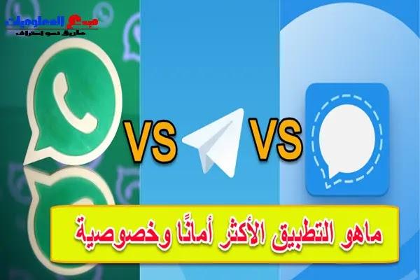 مقارنة بين WhatsApp و Signal و Telegram ماهو التطبيق الأكثر أمانًا وخصوصيةً