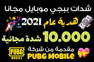 شدات ببجي موبايل مجانا 2021