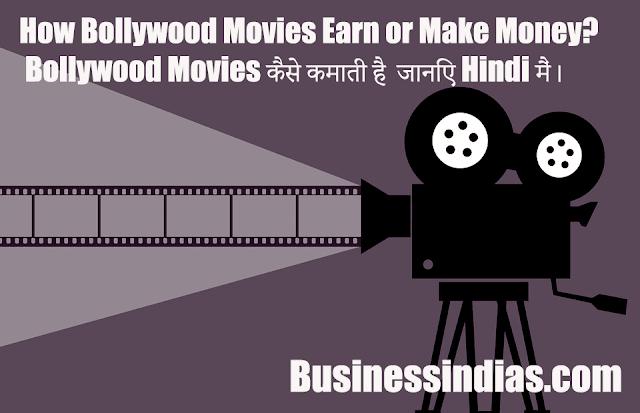 How Bollywood Movies Earn or Make Money? Bollywood Movies कैसे कमाती है  जानिए Hindi मैं।