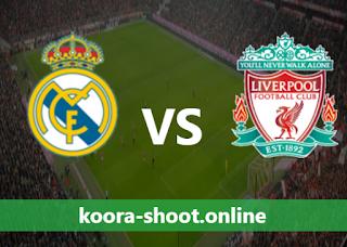 بث مباشر مباراة ليفربول وريال مدريد اليوم بتاريخ 13/04/2021 دوري أبطال أوروبا