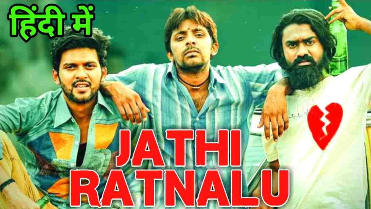 Jathi Ratnalu Hindi Dubbed Full Movie Release Update | Jathi Ratnalu Hindi Dubbed Confirm Update,