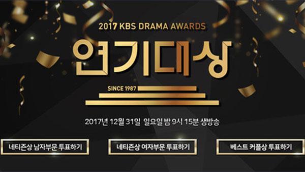 Download Reality Show Korea KBS Drama Awards 2017 Subtitle Indonesia