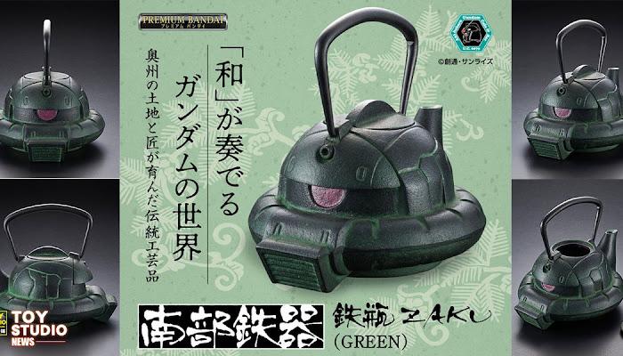 [潮生活] Discovery-G《機動戰士鋼彈》南部鐵器 鐵瓶薩克(GREEN)