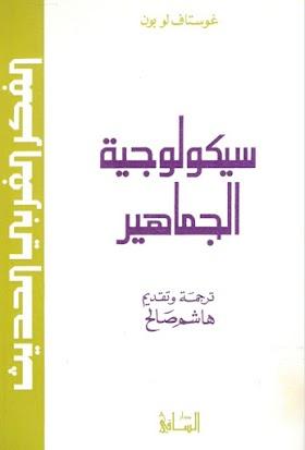 سيكولوجية الجماهير غوستاف لوبون pdf
