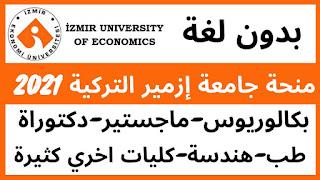 منحة جامعة إزمير للاقتصاد Izmir University of Economics في تركيا 2021