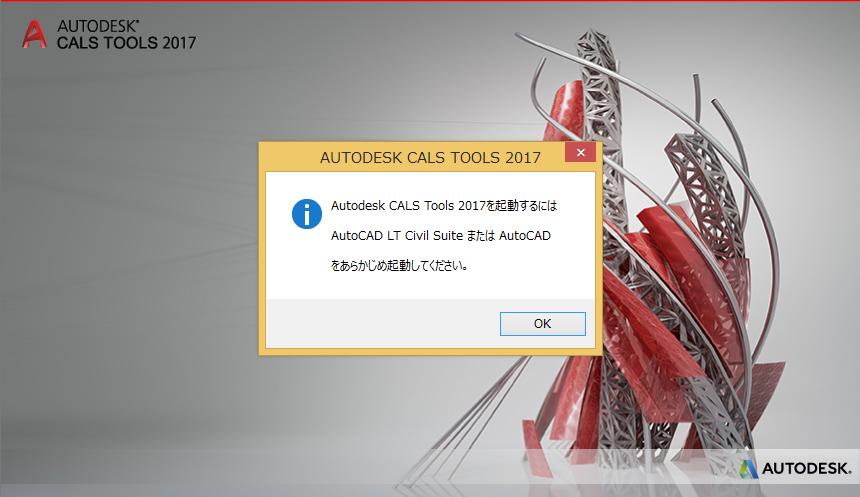 autodesk cals tools ダウンロード