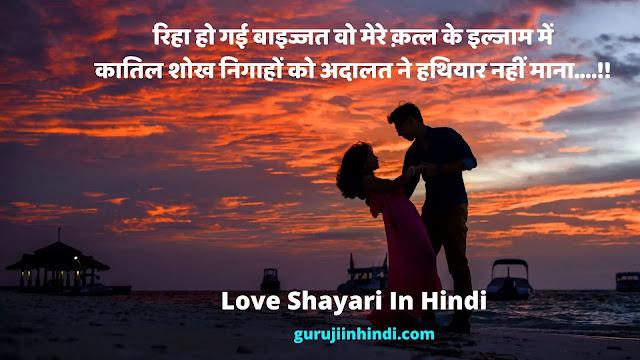 जबरजस्त लव शायरी हिंदी में