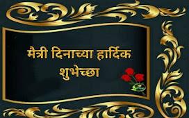 मैत्री दिवस शुभेच्छा - Happy friendship day wishes in marathi