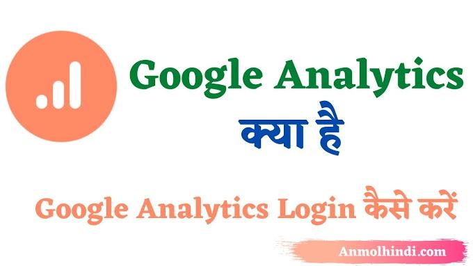 Google Analytics Login कैसे करे | Login Google Analytics
