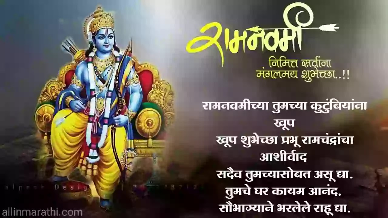 Shreeram-navami-messages-marathi