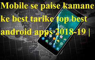 Mobile se paise kamane ke best tarike top best android apps 2018-19 |