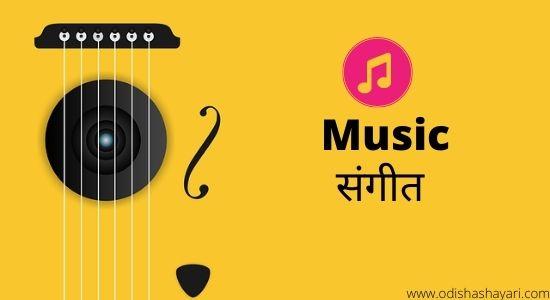 Essay on Music - संगीत पर निबंध