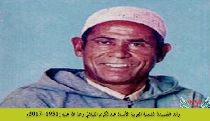 رجال منسيون: رائد القصيدة الشعبية المغربية عبدالكريم الفيلالي