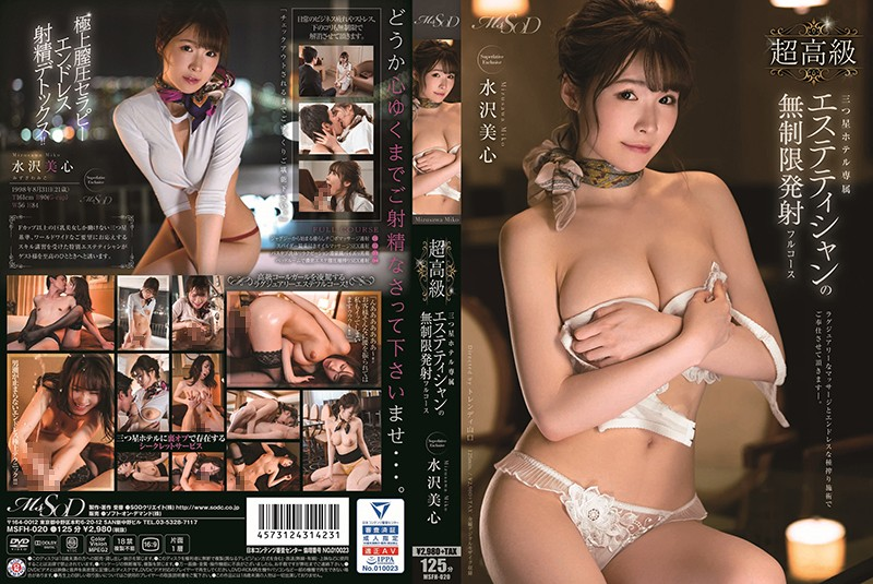 MSFH-020 Unlimited Launch Full-course Esthetician Exclusive To A Super-luxury 3-star Hotel Minako Mizusawa