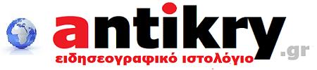 Antikry.gr - Ειδησεογραφική ιστοσελίδα από τον Σπύρο Γκανή