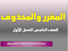 المقرر والمحذوف منهج الصف الخامس الفصل الدراسي الأول 2020-2021 مـ