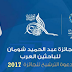 فتح باب الترشيح للدورة 35 لجائزة عبد الحميد شومان للباحثين العرب 2017