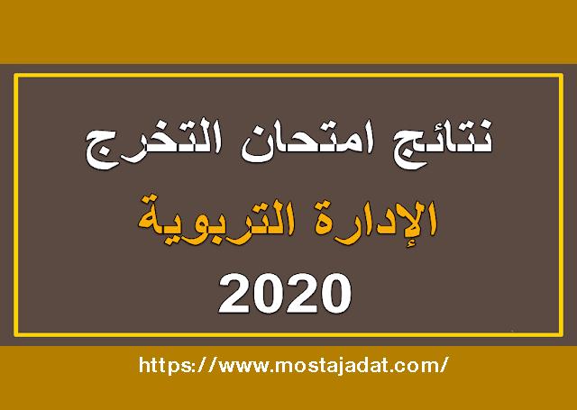 نتائج امتحان التخرج اطر الادارة التربوية - 2020
