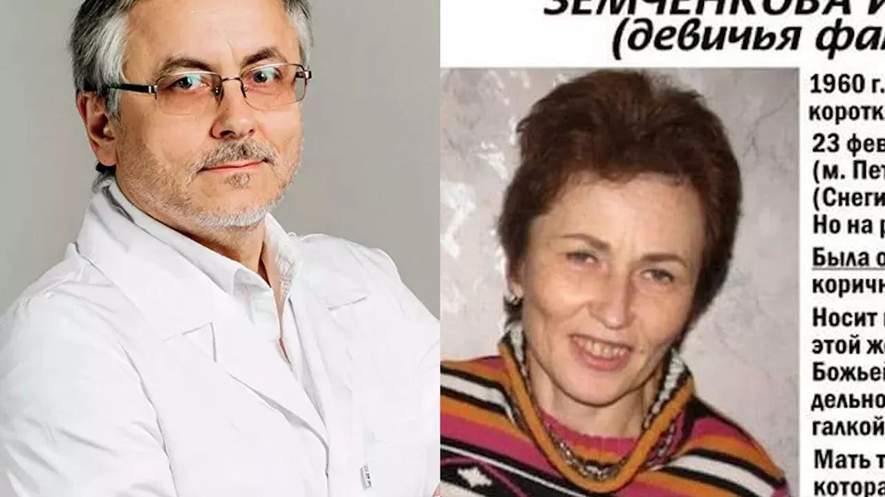 Γιατρός σκότωσε και διαμέλισε τη σύζυγό του - Για 11 χρόνια βοηθούσε στις έρευνες εξαφάνισής της