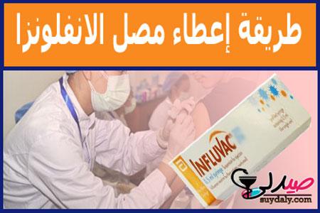 طريقة اعطاء مصل الانفلونزا