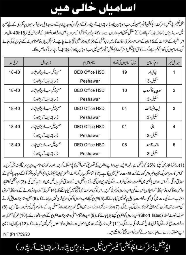 Additional District Education Office Jobs 2020 Advertisement