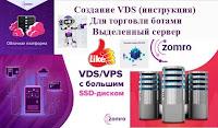 Zomro.com - обзор и создание VDS для установки торговых ботов
