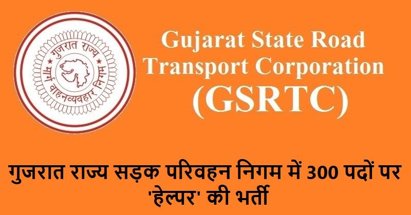 GSRTC jobs 2019