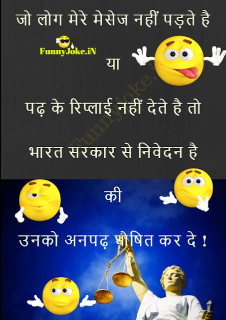 Funny Friendship Shayari in hindi: Jo Log Mere message Nahi padhte