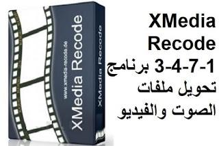 XMedia Recode 3-4-7-1 برنامج تحويل ملفات الصوت والفيديو