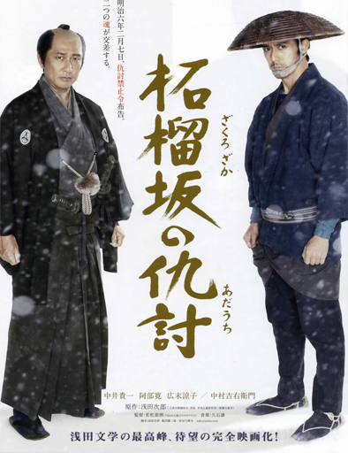 Ver Snow on the Blades (2014) Online