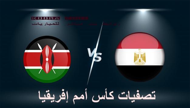 موعد مباراة مصر القادمة ضد كينيا في تصفيات كأس أمم إفريقيا