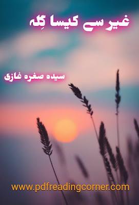 Ghyr Se Kaisa Gila By Syeda Sughra Ghazi - PDF Book