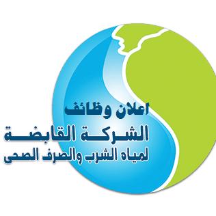 وظائف شركة مياه الشرب والصرف الصحي مؤهلات عليا ودبلومات وسائقين شاهد التفاصيل