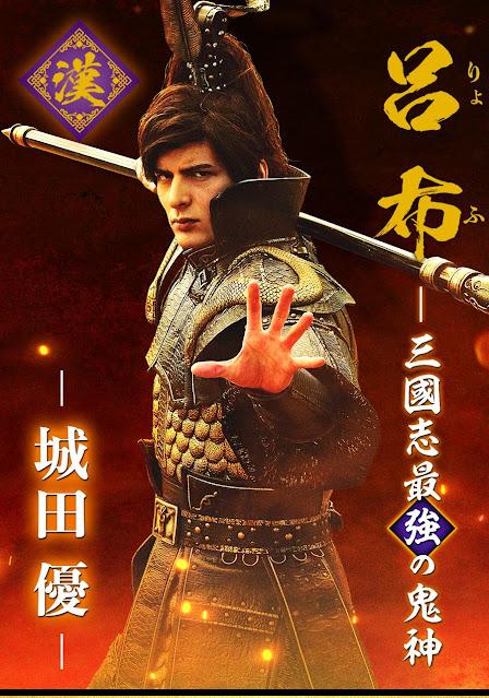ลิโป้ (Yu Shirota)
