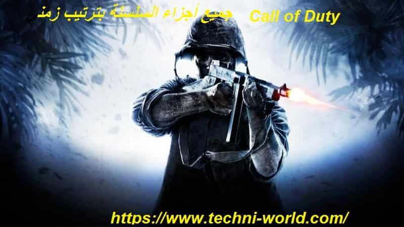 تحميل جميع اجزاء لعبة Call of Duty للكمبيوتر برابط مباشر