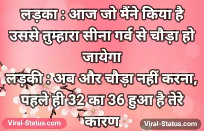Double Meaning Jokes in hindi | डबल मीनिंग चुटकुले
