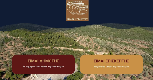 Νέα ιστοσελίδα για τον Δήμο Επιδαύρου